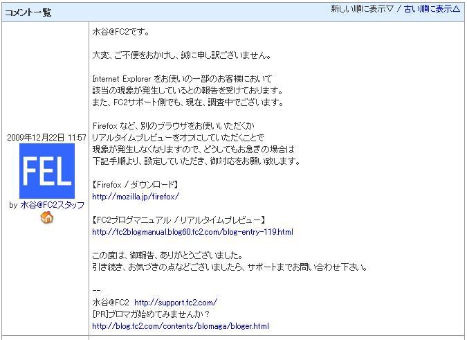 アニヲタ魂20091223