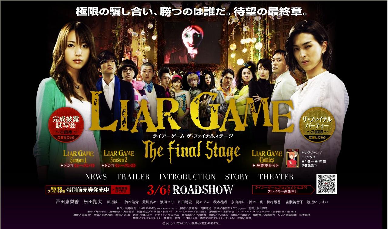 ライアーゲーム2 - 最終話