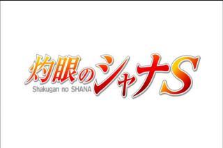 灼眼のシャナS - OVA 第1巻