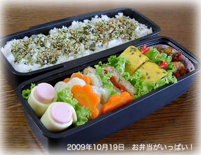 091019お弁当1