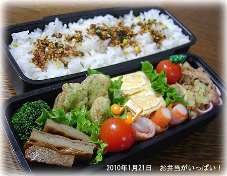 100121お弁当1