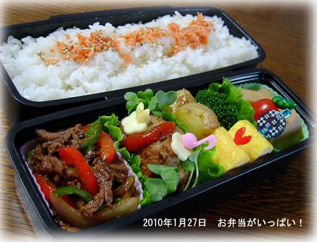100127お弁当1