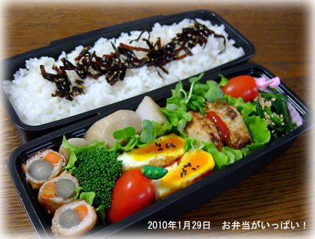 100129お弁当1