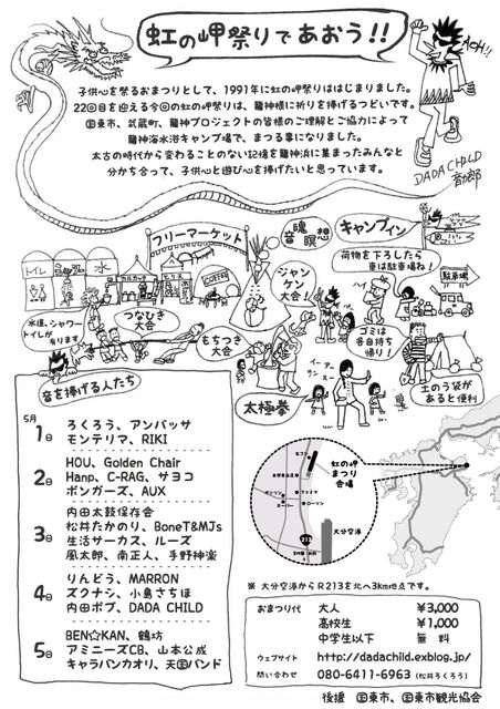 虹の岬12−2