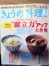 きょうの料理三月号