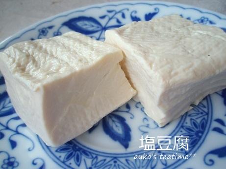 塩豆腐01