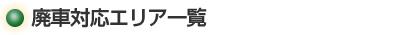 taiou-h2_20091006164411.jpg