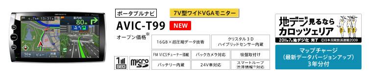 AVIC-T99.jpg