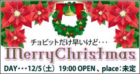クリスマスパーティ!!12/5