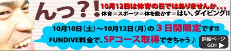 アビイイベント!!SPが安い!!