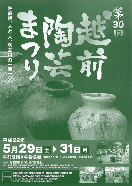 越前陶芸祭り