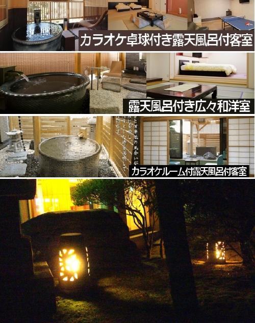 三種の露天風呂付き客室