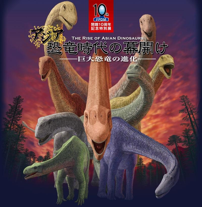 恐竜時代の幕開け