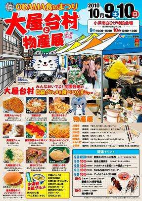 小浜食の祭り