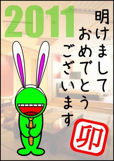 2011あけましておめでとうございます
