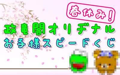 政竜閣オリジナルスピードくじ山本.jpg