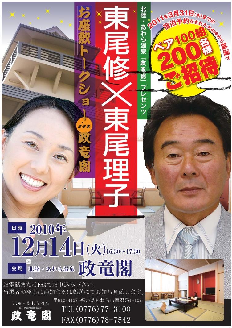 東尾修×東尾理子お座敷トークショー12/14(火)あの東尾親子が来る!