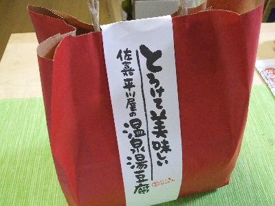 211119とろける湯豆腐1