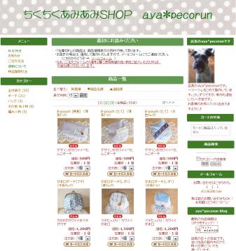 ちくちくあみあみSHOP 2011.7.31