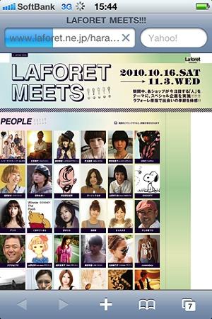laforet Meets