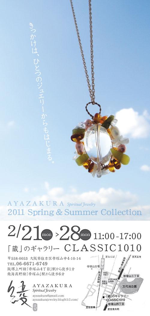 AZ_SS2011.jpg