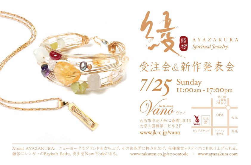 Ayazakura_event_072510mixi.jpg