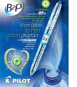 b2p_.jpg