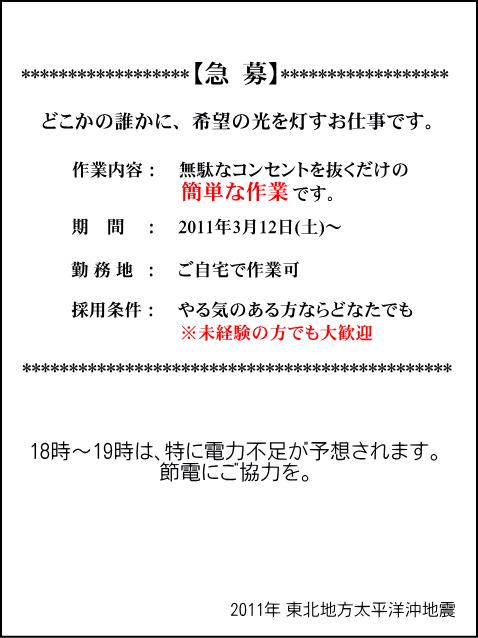 節電ポスター4