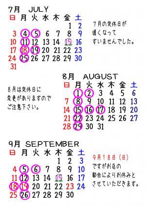 2011+7譛茨シ俶怦・呎怦螳壻シ第律縺ョ繧ウ繝斐・_convert_20110715175835
