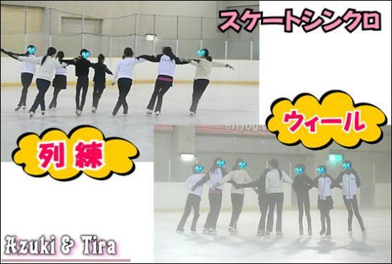 17スケート③550