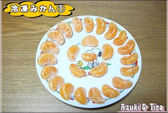 18冷凍みかん①550