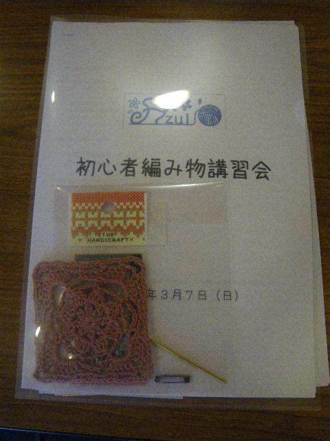 編み物講習会レジュメ