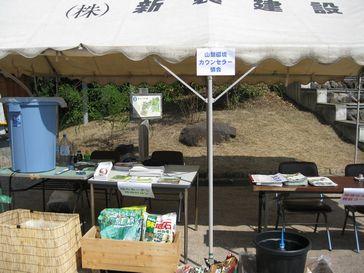 環境カウンセラー協会のブース