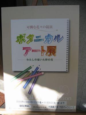 ポタニカルアート展示会入口
