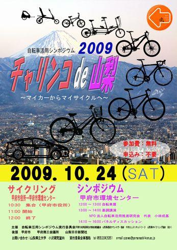 自転車シンポジュウムのチラシ