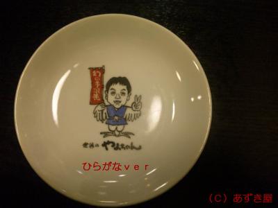 azuki863.jpg