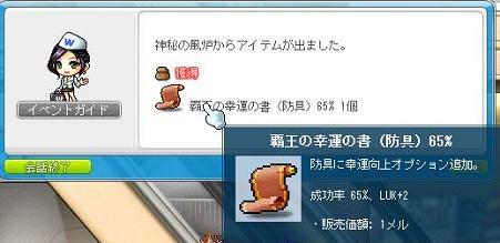 Maple120730_224754.jpg