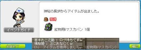 Maple120801_213553.jpg