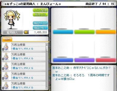 Maple120809_212445.jpg