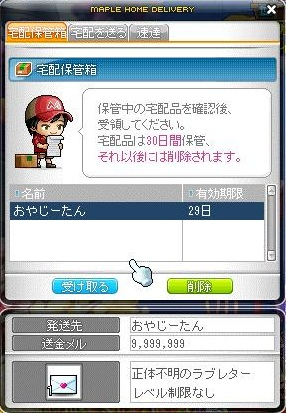 Maple120810_233936.jpg