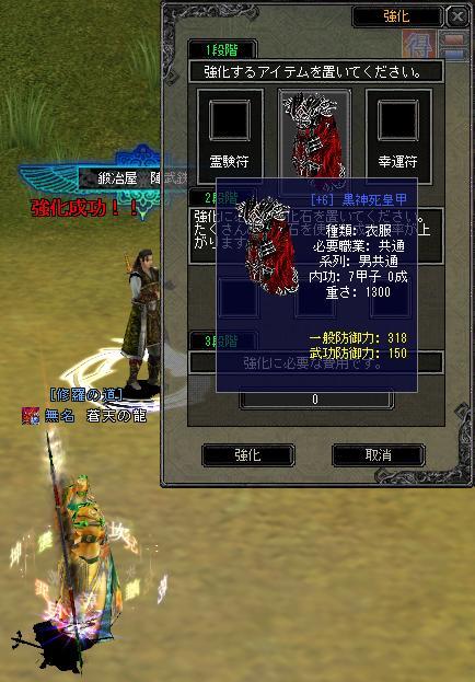 9-20黒神鎧