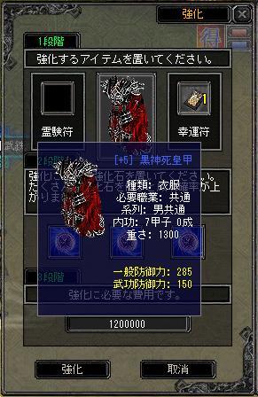 9-20黒神鎧強化