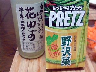 野沢菜プリッツ