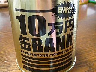 10万円貯金