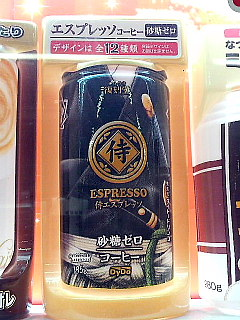 侍コーヒー
