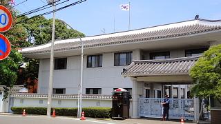 韓国総領事館