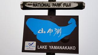 山中湖看板
