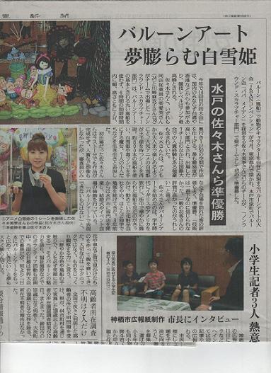 読売新聞20100813 001s