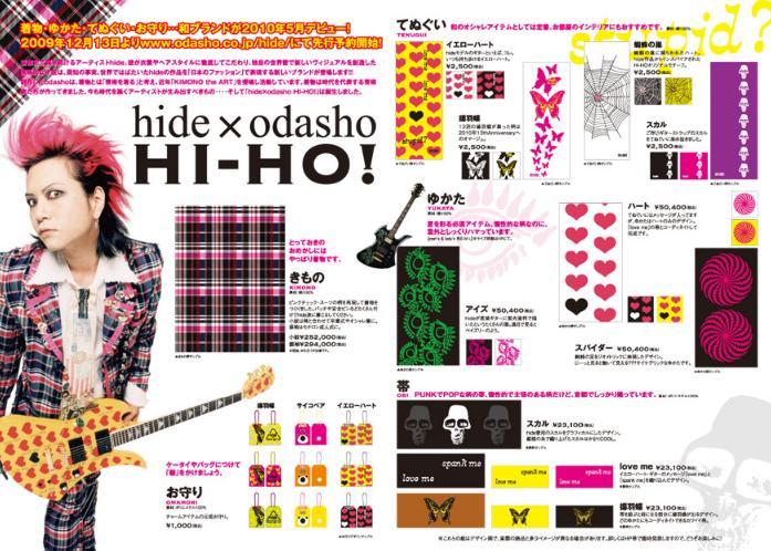 hide×odasho HI-HO!