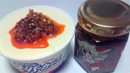 白連の辣油